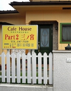 Cafe House Part2 三ノ宮