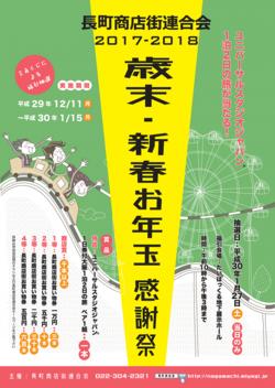 poster_kansyasai.png